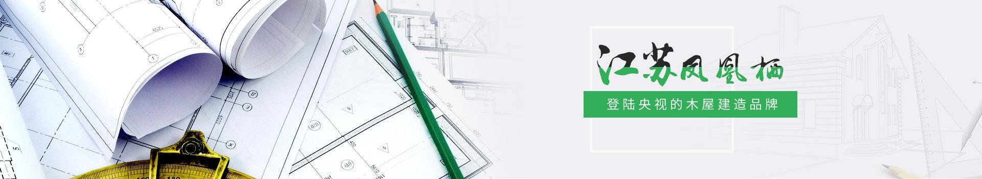 江苏凤凰栖 —  登陆央视的木屋建造品牌