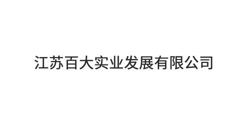 江苏百大实业发展有限公司