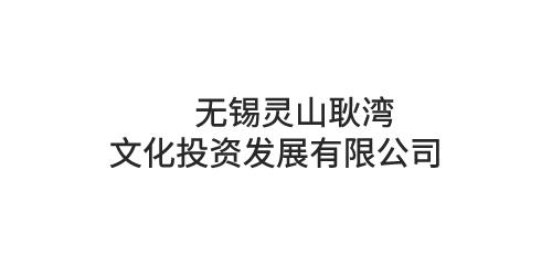 无锡灵山耿湾文化投资发展有限公司