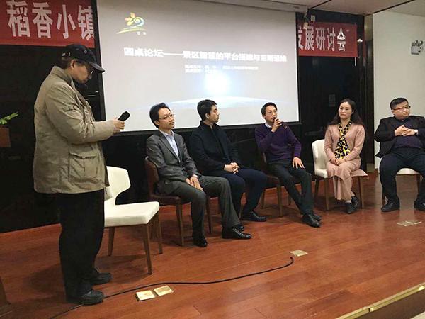 凤凰栖稻香小镇旅游发展研讨会-1