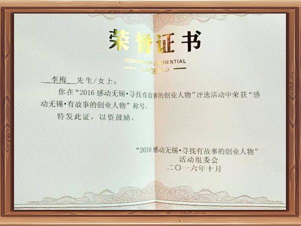 凤凰栖董事长感动无锡有故事的创业人物
