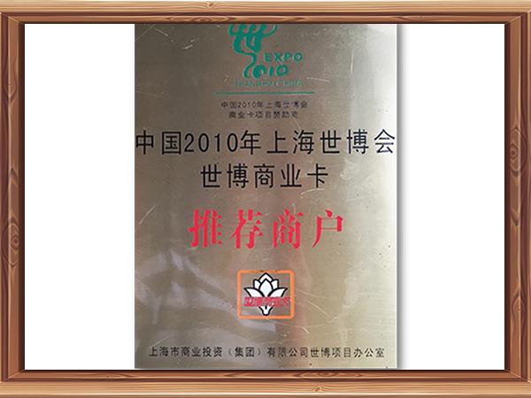 凤凰栖2010年上海世博会推荐商户