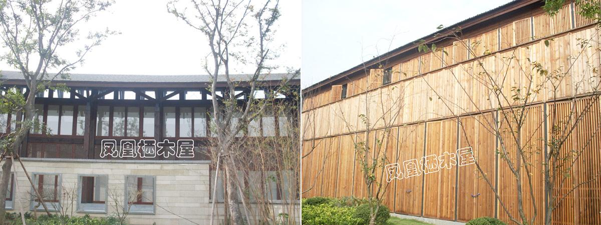 杭州西溪湿地公园木结构建筑细节图