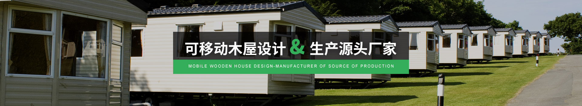 凤凰栖可移动木屋设计&生产源头厂家
